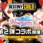 色んなポーズを撮り放題!TGS2020で「DOAXVV」がTGS2020オンラインで「DESTINY CHILD」とのコラボ第2弾発表!