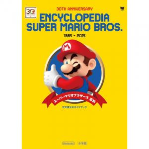 スーパーマリオブラザーズ百科: 任天堂公式ガイドブック