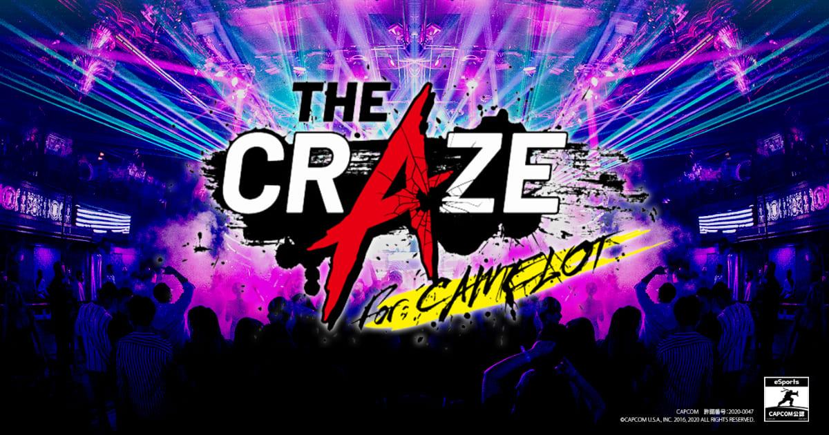 総額500万円!ウメハラ、ももちなど出場の「The Craze For CAMELOT ~SFV Dream Exhibition Match~」開催決定!