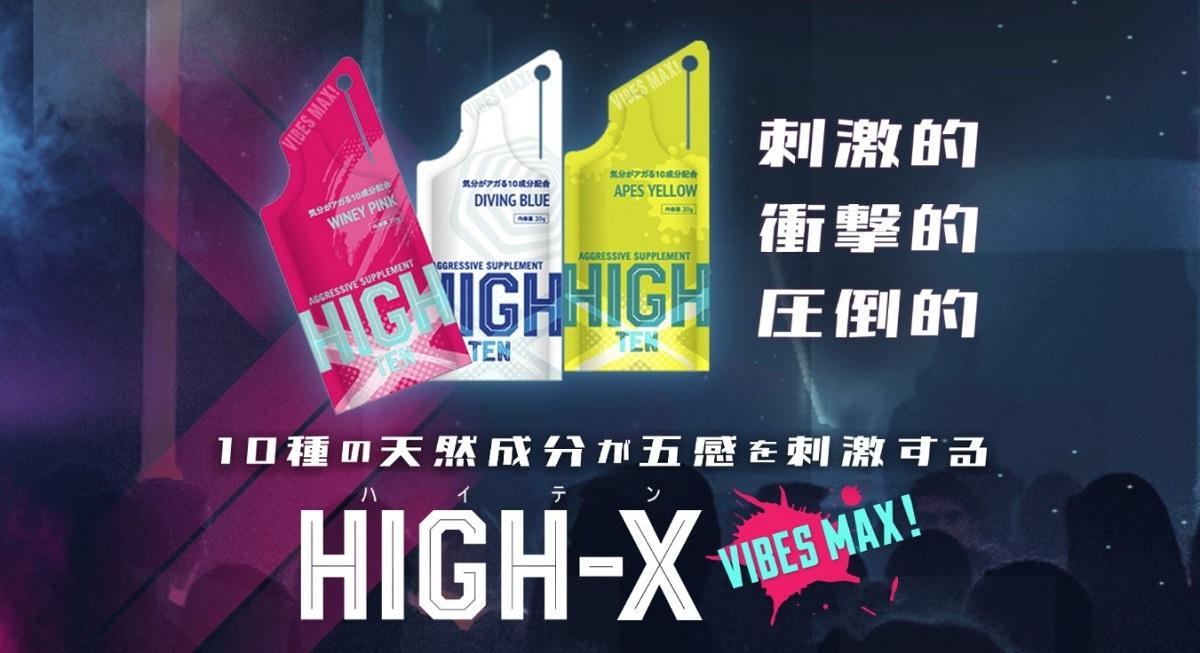 新世代エナジーサプリメント「HIGH-X(ハイテン)」