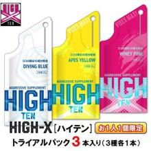 HIGH-X (ハイテン) トライアルパック アソート