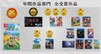 名作揃いの「日本ゲーム大賞 2020 年間作品部門」各賞受賞作の価格や公式サイトをまとめてご紹介!