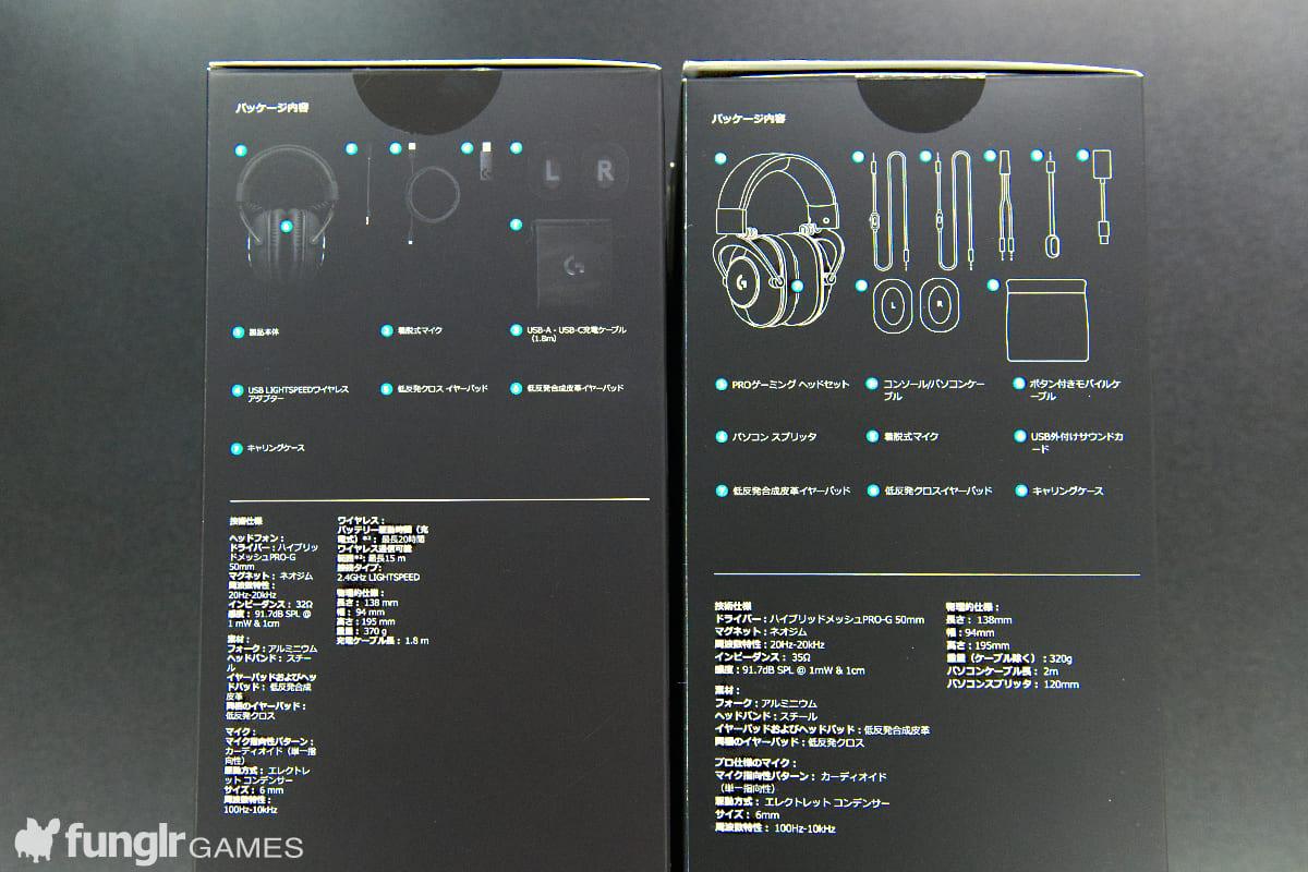「PRO X」と「PRO X Wireless」の外箱側面