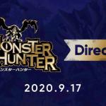 モンハンライズ、モンハンストーリーズ2の情報をお届け!「モンスターハンター Direct 2020.9.17」配信!