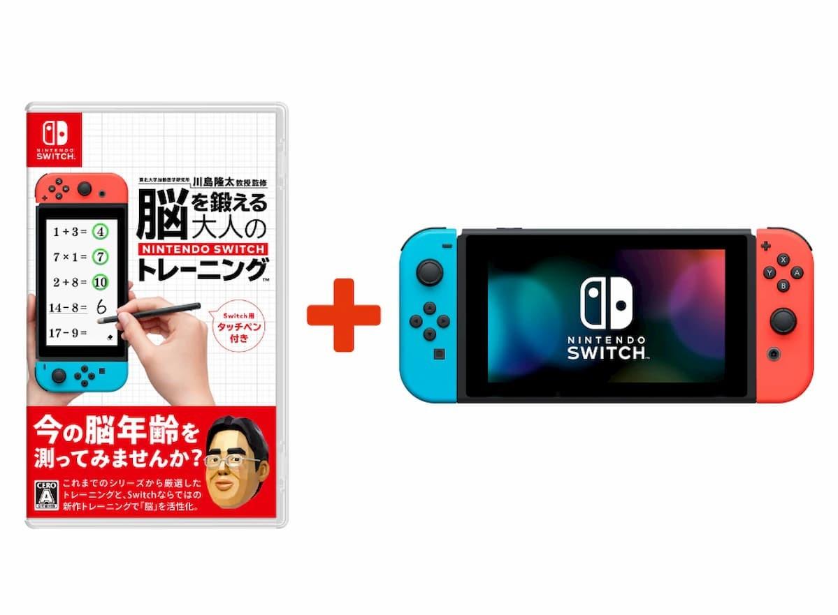 敬老の日に脳トレ プレゼント用Nintendo Switch本体セット