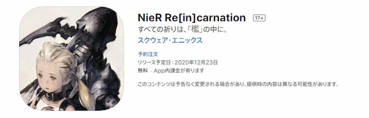 NieR Re[in]carnation予約注文