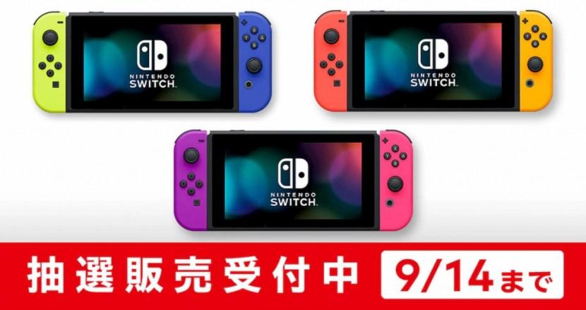 マイニンテンドーストアでこれまでと違う色のJoy-ConのNintendo Switchの抽選受付開始!