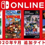 35437メガテンⅡが来る!「ファミリーコンピュータ&スーパーファミコン Nintendo Switch Online」2021年最初の追加タイトル発表!