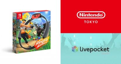 Nintendo TOKYOでリングフィット アドベンチャーのWEB限定抽選販売受付開始!
