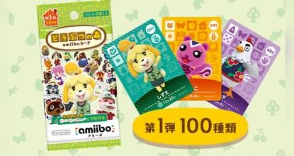 Nintendo TOKYOでどうぶつの森amiiboカードやリングフィットのWEB限定抽選販売受付開始!