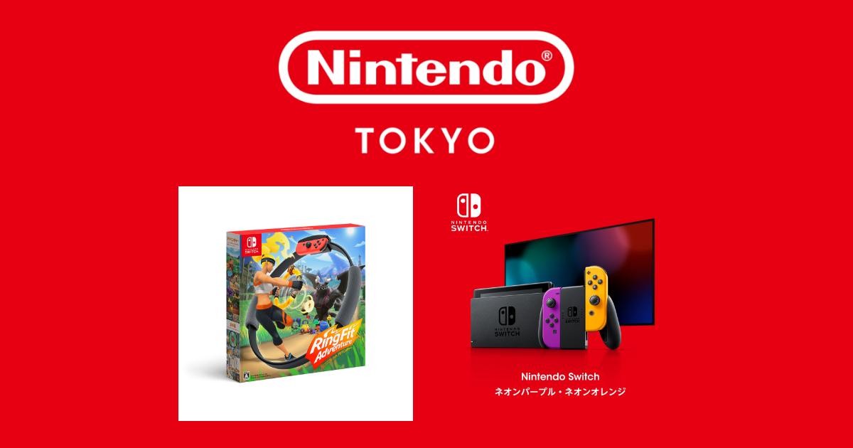 Nintendo TOKYOでリングフィットとカスタムカラーのNintendo Switch本体のWEB限定抽選予約開始!