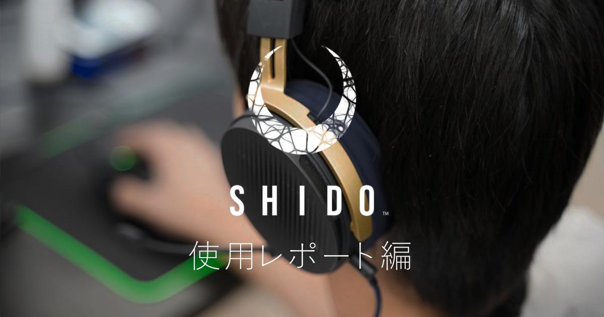 【使用レポート編】老舗オーディオメーカーの本気!ONKYOのゲーミングヘッドセット「SHIDO」をレビュー!
