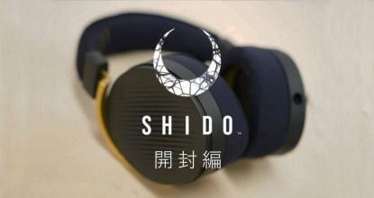 【開封編】老舗オーディオメーカーの本気!ONKYOのゲーミングヘッドセット「SHIDO」をアンボックス!