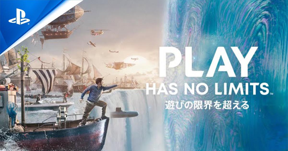 PS5映像イベントは9月17日朝5時から!最新映像を見て配信を待とう!