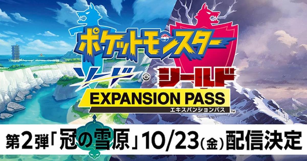 ポケモン ソード・シールド エキスパンションパス第2弾!「冠の雪原」の配信日&追加要素発表!