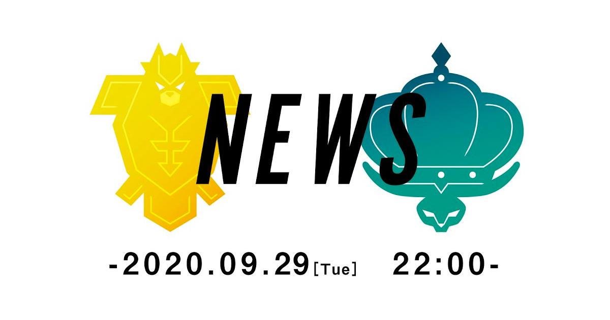 本日22時!ポケモン ソード・シールドの新情報解禁!バンプとポケモンのスペシャルMVも公開!