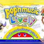 お家で無料でポップン!「pop'n music Lively ベータ版」配信開始!