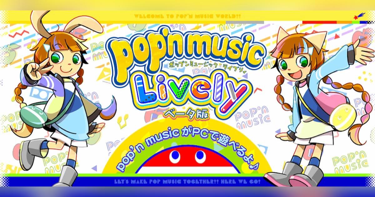 在家免費POP'N!《pop'n music Lively beta版》發布!