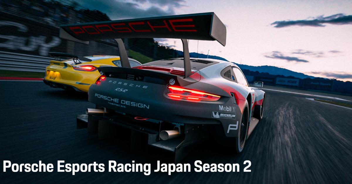 グランツーリスモSPORTのポルシェワンメイク!「Porsche Esports Racing Japan SEASON2」の開催が決定!