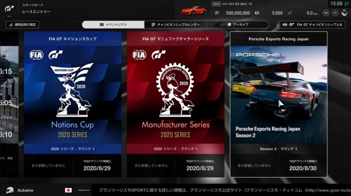 イベントリストにPorsche Esports Racing Japanが表示される