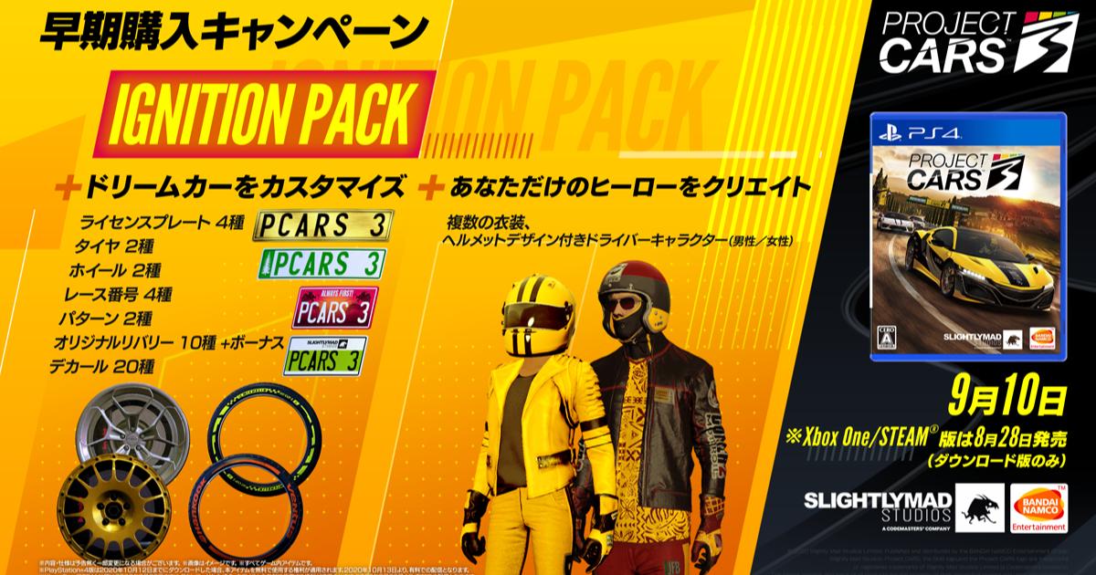 早期購入キャンペーン「Ignition Pack」