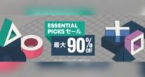 残暑を避けてPS三昧!PS Storeで最大90%オフの「Essentials Picksセール」開催中!