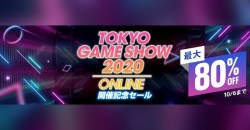 TGSを見ながらPS三昧!PS Storeで最大80%オフの「Tokyo Game Show 2020 Online 開催記念セール」がスタート!