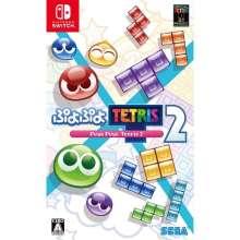 ぷよぷよテトリス2 - Switch版