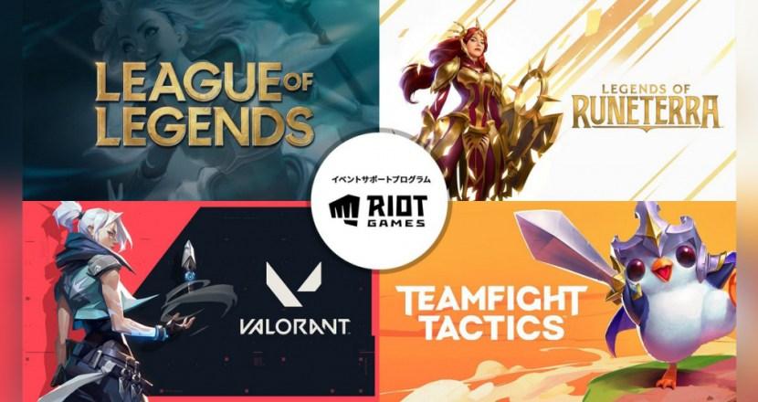 Riot Gamesが大会やイベントをサポートする「イベントサポートプログラム」開始!