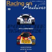 Racing on Archives vol.10―もう一度読みたい、あの特集をまとめて一冊に ポルシェ956/962C