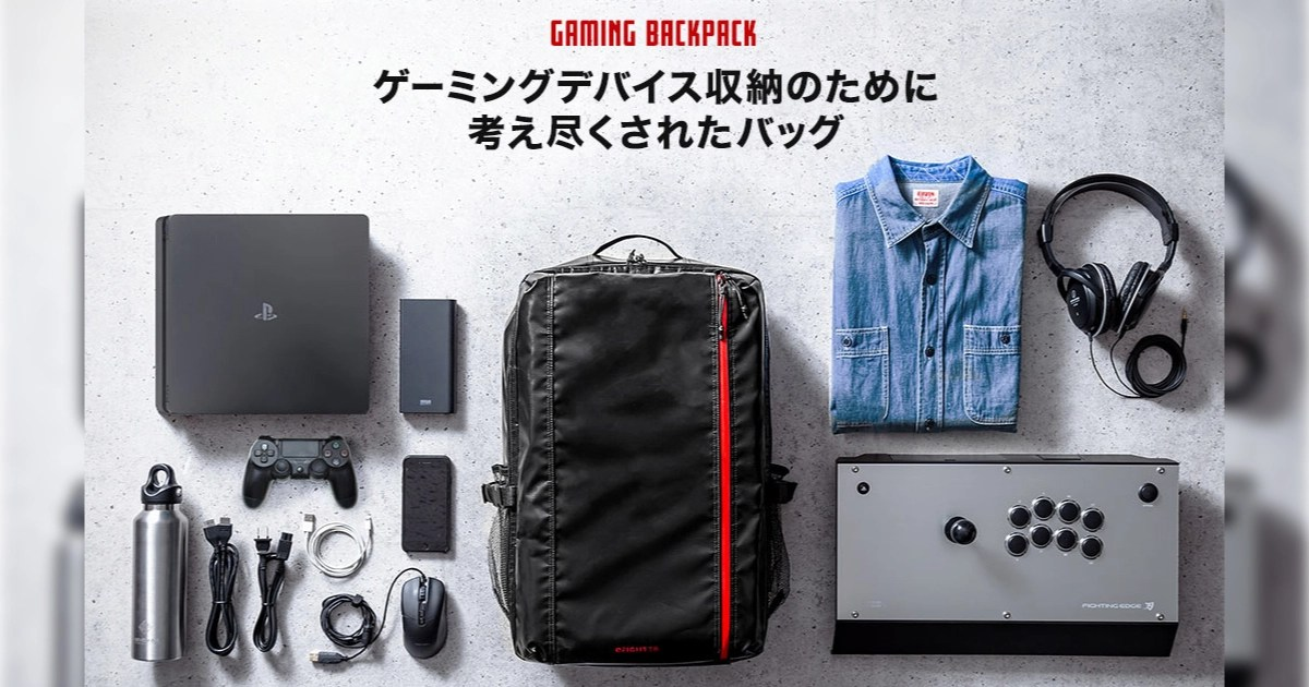 ゲーミングデバイスを収納可能なサンワサプライのゲーミングバッグ2種が本日9月3日から発売!
