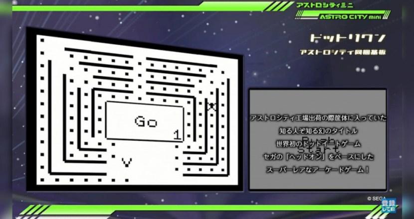 SEGA「ASTRO CITY mini」決定追加傳說中的遊戲「ドットリクン」!限定2色版本緊接發售!
