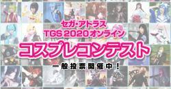 セガ・アトラスが「TGS2020オンライン コスプレコンテスト」開催!一般投票受付中!