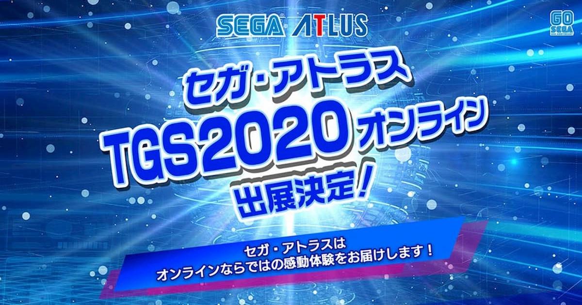 セガ・アトラスTGS2020 Online特設サイトがオープン!コスプレコンテスト開催決定!