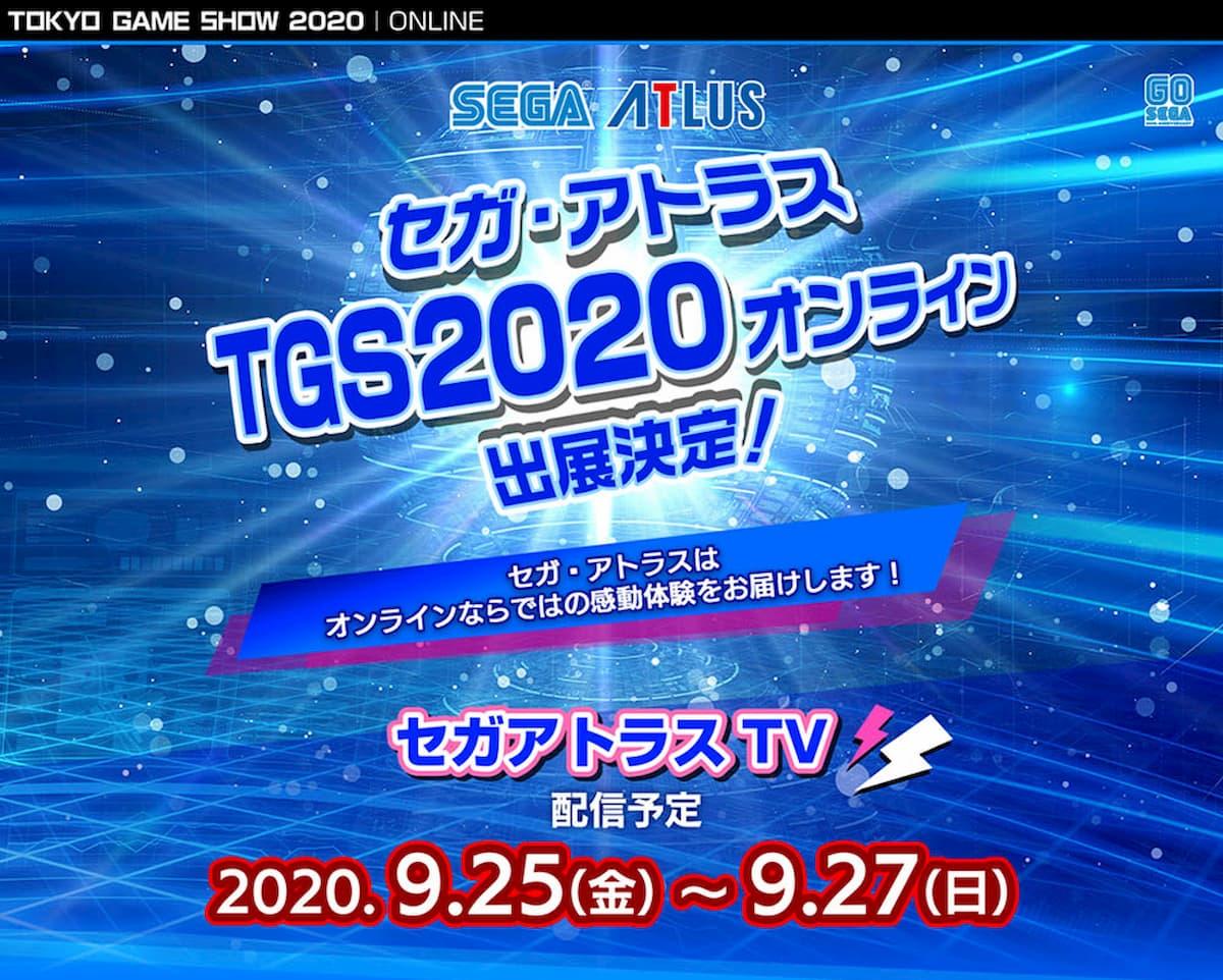 セガ・アトラスTGS2020 Online特設サイト