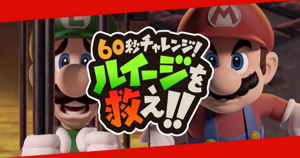 スーパーマリオブラザーズ35周年!JR東日本の電車内で流れているマリオのクイズがリニューアル!