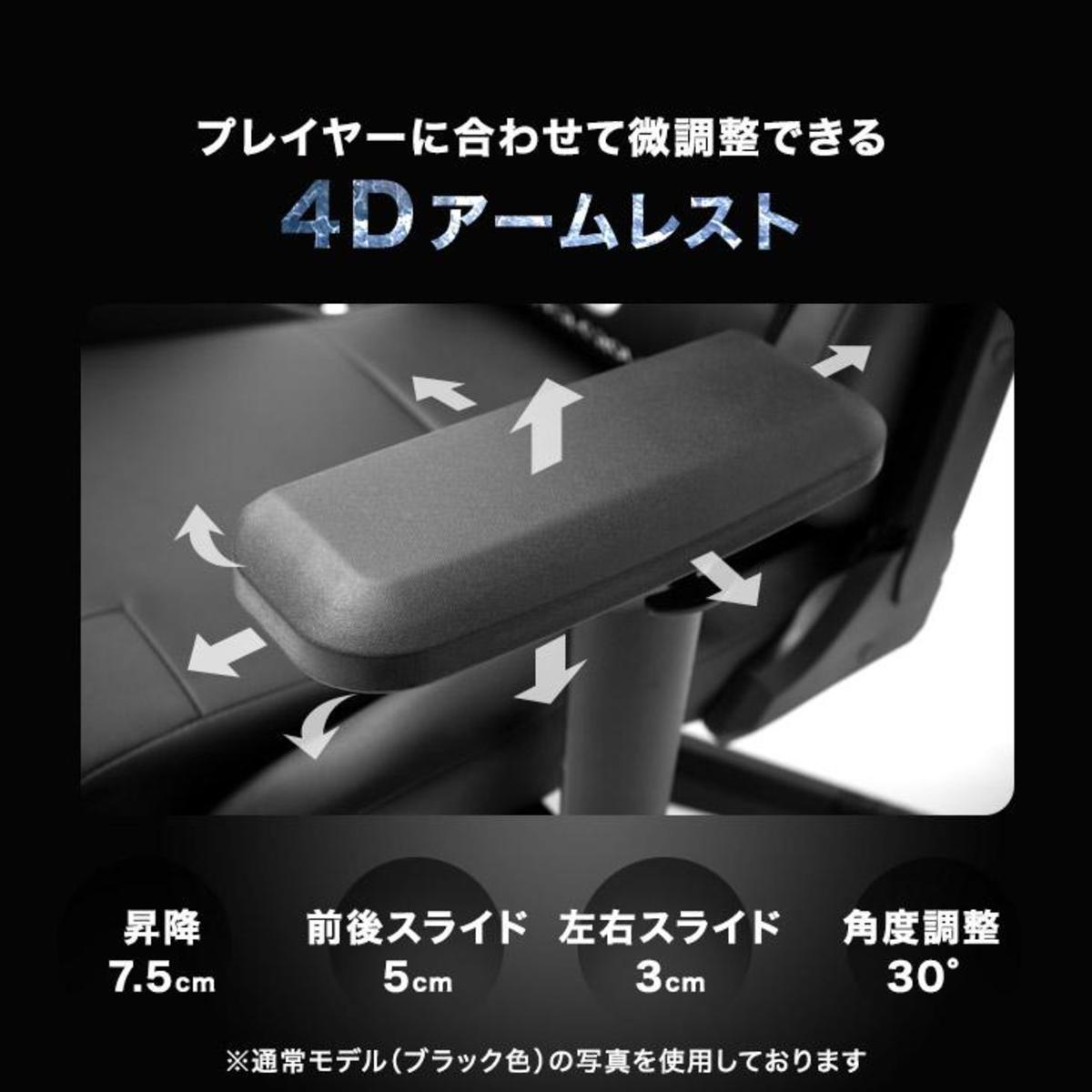 立体的に動く4Dアームレスト