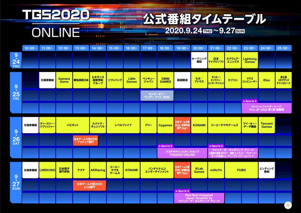 「東京ゲームショウ2020 オンライン」公式番組タイムテーブル