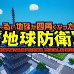 EARTH DEFENSE FORCE: WORLD BROTHERS : first gameplay video shown at TGS2020Online