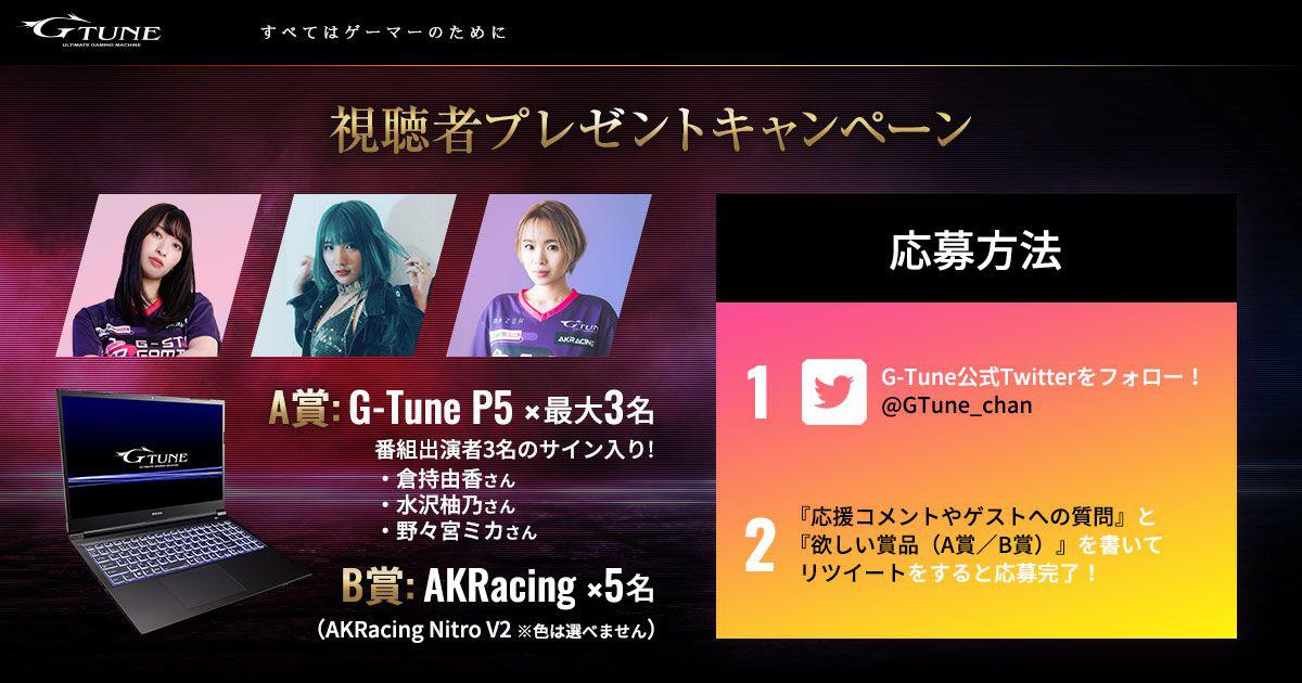 ゲーミングPCやゲーミングチェアが当たる!G-STAR Gaming出演の「G-Tune x G-STAR.PRO 夜更かしFall guys」にて視聴者プレゼント実施!