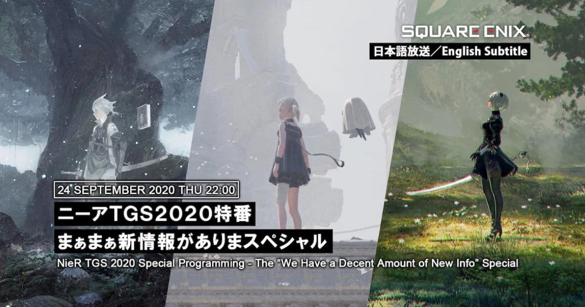 TGS2020 Online《尼爾》系列作新情報節目放送決定!