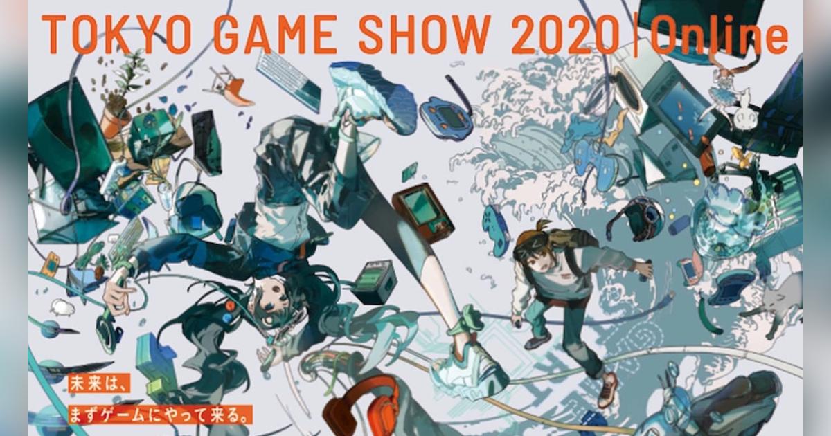 「東京ゲームショウ2020 オンライン」が遂に開幕!公式番組は9月24日から!