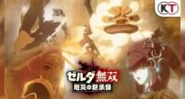 「ゼルダ無双 厄災の黙示録」のプレイ動画が初公開!さらにトレーラー映像第2弾なども!