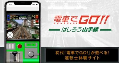 初代《電車GO》推出手遊版試玩!