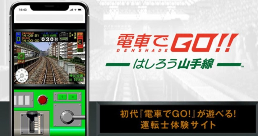 初代「電車でGO!」が遊べる!「電車でGO!!はしろう山手線」発売記念のスマホ向けサイトがオープン!