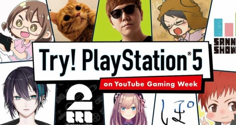 人気YouTuberヒカキンや兄者弟者らがPS5を最速でプレイ!「Try! PlayStation 5 on YouTube Gaming Week」実施!