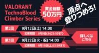 賞金総額50万円!テクノブラッド主催「VALORANT TechnoBlood Climber Series」の第2回大会が9月12日に開催!エントリーは9月9日まで!