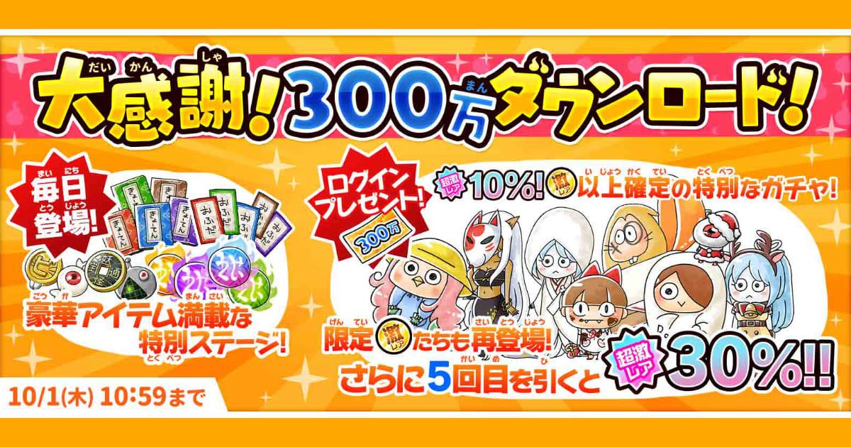 ゆるゲゲが300万ダウンロード突破!記念イベント「大感謝!300万ダウンロード!」を開催します!