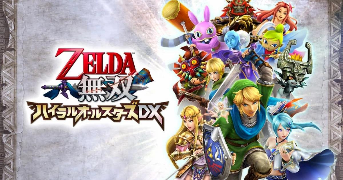 「ゼルダ無双 厄災の黙示録」発売記念!Nintendo Switch「ゼルダ無双 ハイラルオールスターズ DX」の期間限定セール実施!