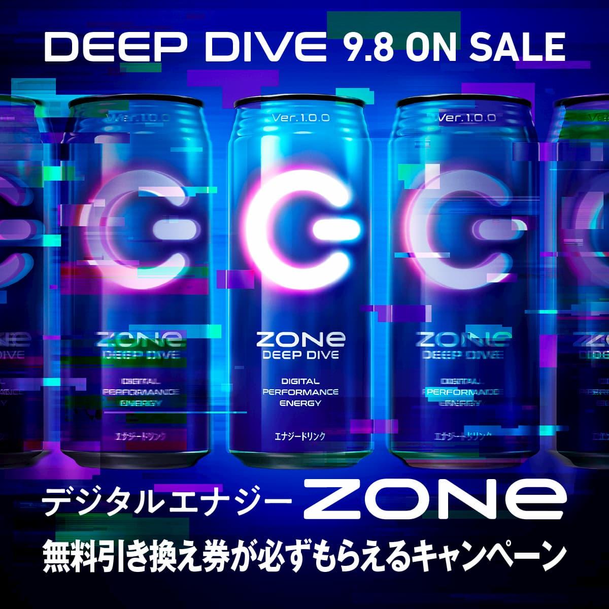 ZONe DEEPDIVE新発売直前キャンペーン